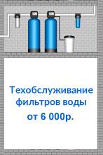 Техобслуживание фильтров воды